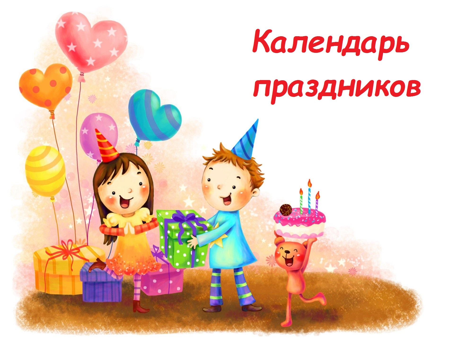 Детские праздники поздравления